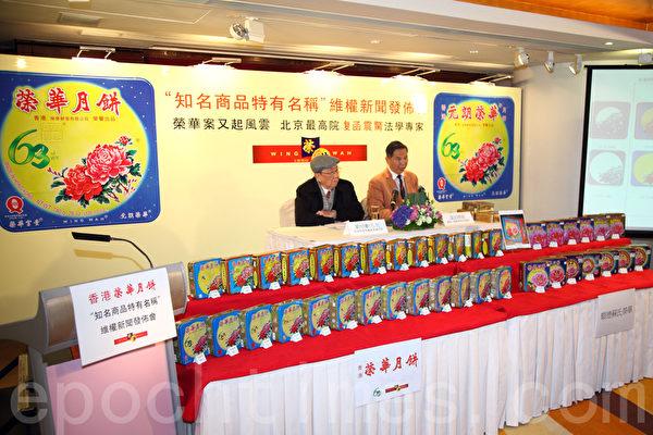 """香港荣华饼家创始人刘培龄(左)和律师温旭(右)举办""""知名商品特有名称""""维权新闻发布会,回应北京最高法院知识产权审判庭的判决。(潘在殊/大纪元)"""