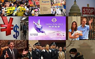 大紀元2013華人關注的全球十大新聞