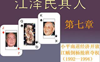 《江澤民其人》:楊白冰授意軍報發聲挺鄧