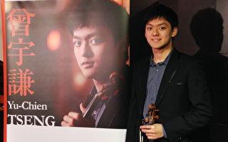 曾宇谦献成年礼,首度挑战国家音乐厅
