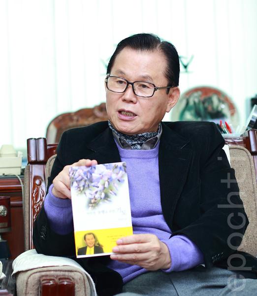 韩国前高官、著名诗人朴哲彦。(全宇/大纪元)