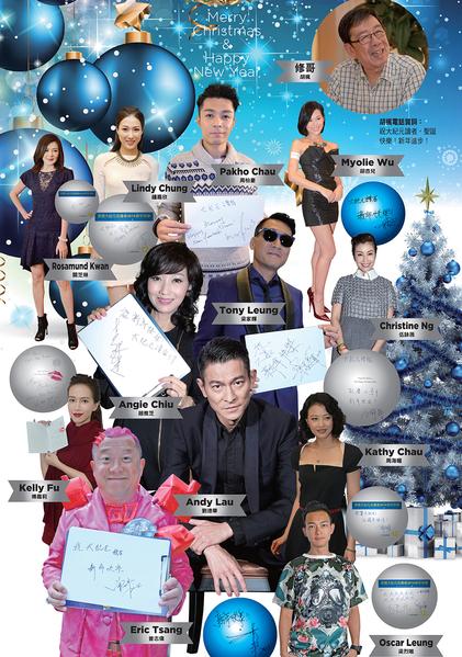 组图:刘德华赵雅芝等香港艺人祝大纪元新年快乐