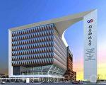 南台科大生活机能馆,由世界知名建筑师高松伸亲自规划,将学校大门与建筑结合,塑造建筑就是大门、大门也是建筑的意象。(南台科大提供)