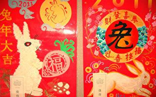 北加州中校联合会将办华人新年海报设计比赛