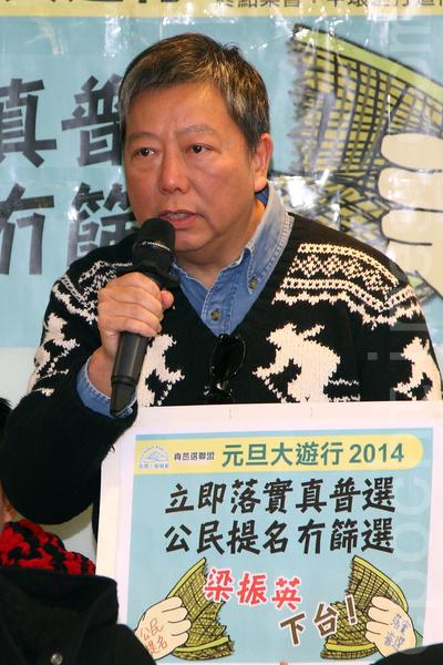 工黨主席李卓人認為2014年是專制必死年,是民意和京意的大決戰,而2014元旦是開展日。(潘在殊/大紀元)