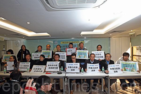 香港民間人權陣線1月1日發起元旦遊行,爭取沒有篩選的真普選。(潘在殊/大紀元)