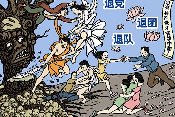 全球退黨服務中心 : 拋棄共產黨 迎接新中國