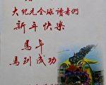 台湾国宝风筝大师谢金鉴向大纪元全球读者们拜年。(谢金鉴)