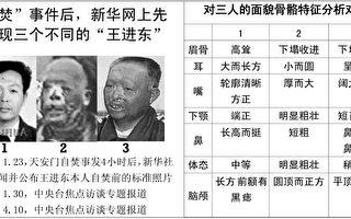 「中國首善」紐約上演鬧劇 世紀偽案曝光