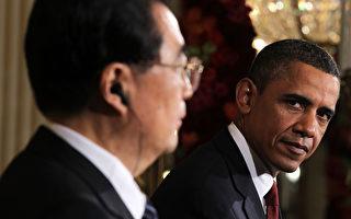 传胡锦涛曾承诺奥巴马的要求 江泽民几崩溃