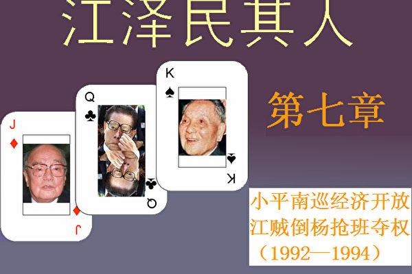 一张中南海照片上江泽民被彻底抹除 内幕曝光