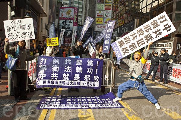 香港民間打狗隊成員在銅鑼灣集會,聲討青關會跟隨中共打壓法輪功。(余鋼/大紀元)