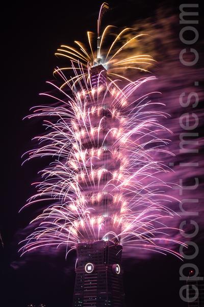 台北101大楼跨年烟火秀,共218秒、2万4千发,台湾乐坛量身配乐,并结合法式精致影像。 (陈柏州/大纪元)