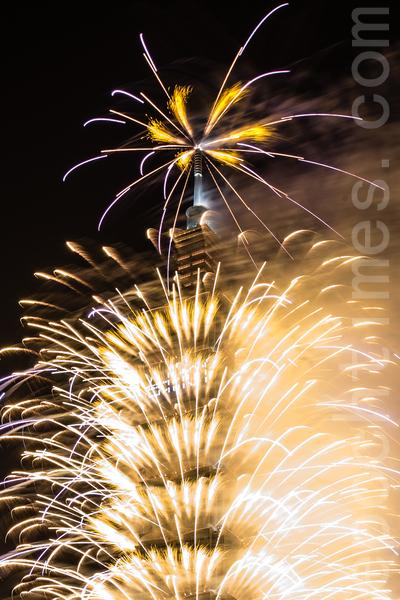 台北101大楼跨年烟火秀1日凌晨登场,施放218秒、2万4千发,首度由台湾乐坛量身配乐,与法式精致影像结合。(陈柏州/大纪元)