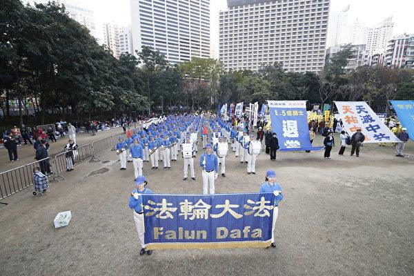 2014年元旦大遊行在香港維多利亞公園集合,法輪大法天國樂團在維園表演。(潘在殊/大紀元)