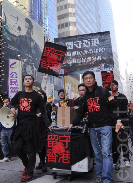 10名曾留守政府總部多日的香港電視員工發起的「留守香港運動」亦有參加遊行。(孫青天/大紀元)