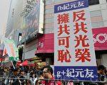 香港民间人权阵线与真普选联盟发起的2014新年大游行,被视为香港民意与中共抗衡的重要一战。(宋祥龙/大纪元)