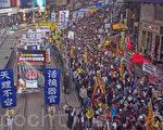 香港民间人权阵线举行的2014年新年大游行,3万人参加,法轮功的游行队伍以雄壮的天国乐团演奏及各式揭露中共迫害和退党的幡旗横额,成为最受瞩目的阵列。(潘在殊/大纪元)