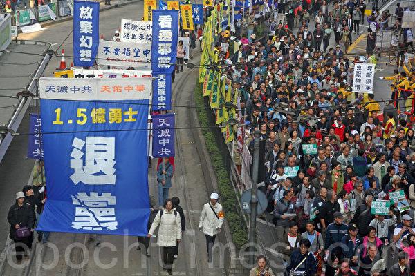 大陸客新年赴香港過節紛紛退黨 最震驚活摘器官