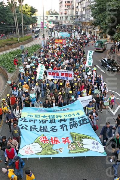 香港民间人权阵线举行的2014年新年大游行,3万人参加,市民用各式道具标语要求真普选,不要中共筛选式的假民主,并要求中共地下党特首梁振英下台。(蔡雯文/大纪元)