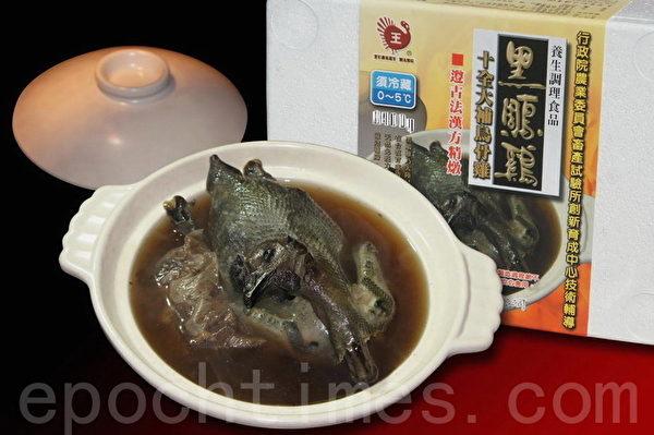 十全乌骨鸡—黑雕鸡富含多种营养元素,适合作为药膳用鸡。(台湾丰和提供)