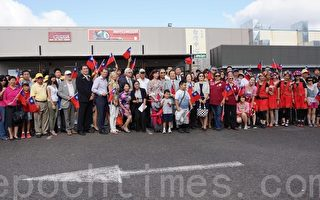 布里斯本台侨与贵宾参加在昆士兰台湾中心前的广场举行的2014年新年升旗典礼。(尼尔森/大纪元)