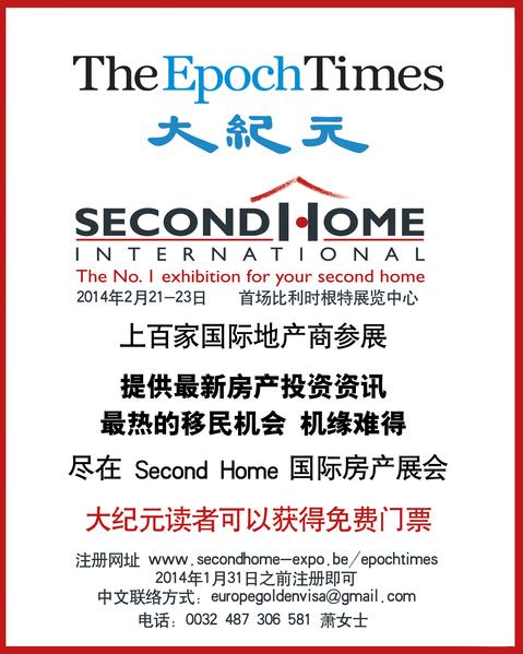 國際房產展會「Second Home」2014年首場展會將於2月21日在比利時弗拉芒重鎮根特市拉開帷幕。在短短三天的展會中,預計將吸引數千買家。比利時大紀元是本次展會中唯一的中文媒體合作夥伴。(大紀元製作)