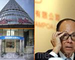 有报导称,李嘉诚长江实业集团旗下ARA基金正在出售位于南京最繁华地段的国际金融中心大厦,该大厦在近期已在交割。(大纪元合成图片)