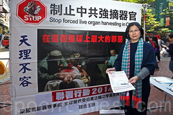 港台二地联手发起新一轮联署活动,促请联署人支持去年欧洲议会通过的有关制止活摘器官决议案,图为台湾国际器官移植关怀协会法律顾问朱婉琪律师。(潘在殊/大纪元)