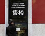 中国的经济已由中共权贵完全把持,并且将掠夺的资产转移到海外,将世界经济搅动的不安定。图为里思本房市甚至标示中文以吸引大陆权贵资金。(AFP)