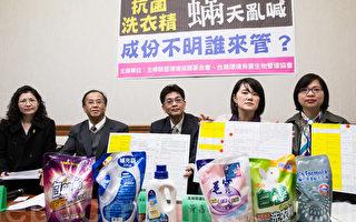 民进党立委林淑芬(右1)与主妇联盟召开记者会,踢爆市售许多洗衣精添加环境用药或农药。(陈柏州 /大纪元)