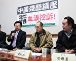 中共严打 藏人吁马政府重视
