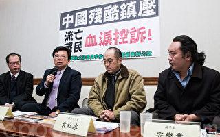 中國流亡作家安樂業(右起)、袁紅冰在民進黨立委李俊俋的陪同下,9日召開記者會,質疑近年來西藏境內自焚人數達129人,但蒙藏會卻不聞不問,懷疑與蒙藏會主委蔡玉玲在中國擁有龐大利益有關。(陳柏州 /大紀元)
