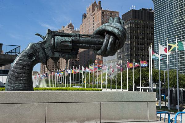 世界之都纽约热盼神韵。纽约联合国总部。(戴兵/大纪元)