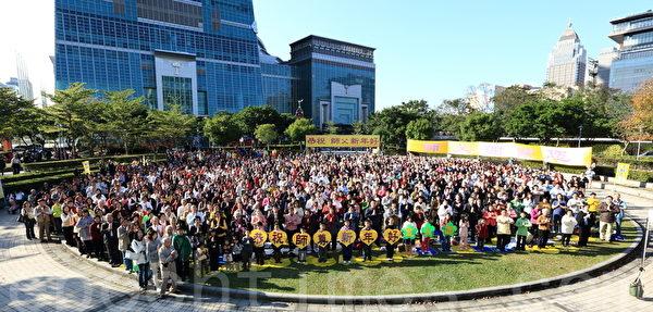 2014年1月11日,台灣台北法輪大法學員,群聚台北101前的信義廣場向法輪大法創始人李洪志先生拜年。同時間也進行集體合唱、煉功與洪法活動。(Ke-Ren/大紀元)