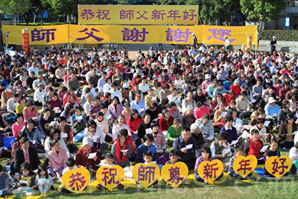2014年1月11日,台灣台北法輪大法學員,群聚台北101前的信義廣場向法輪大法創始人李洪志先生拜年。同時間也進行集體合唱、煉功與洪法活動。圖為學員正進行合唱。(羅正恆/大紀元)