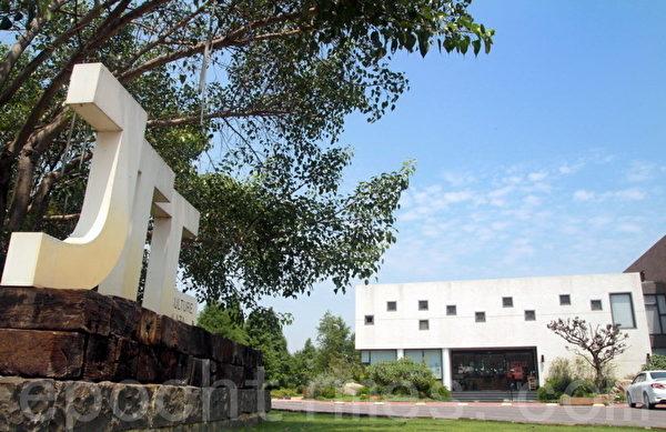 交通台文创园区以柯比意建筑作为入口景观。(摄影:赖友容/大纪元)