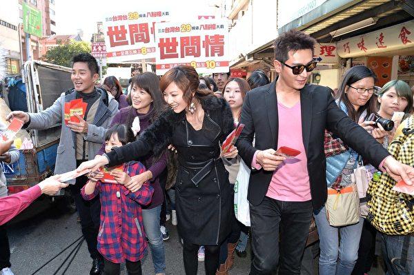 陳冠霖、謝承均、李燕、曾莞婷和童星妞妞1月11日到迪化街發送紅包袋,粉絲太過於熱情,現場擠到水洩不通。(三立提供)