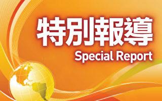 """大纪元《郑重声明》九周年 1.5亿人""""三退""""抹除中共兽印"""