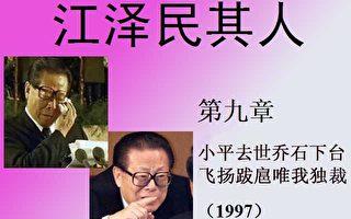 """《江泽民其人》:刘吉叫王冶坪""""嫂子"""""""