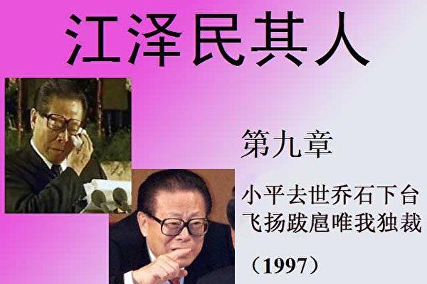 江泽民将魏京生从囚室直送飞往美国班机内幕