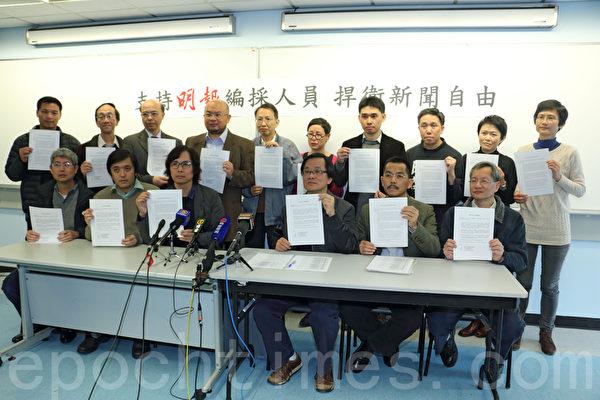 香港近百學者聯署關注明報撤總編事件