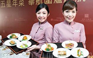 中华航空与国宾大饭店携手合作,在除夕到初二搭乘华航的头等及商务舱旅客,可选用国宾推出的年节餐点。(陈柏州 /大纪元)