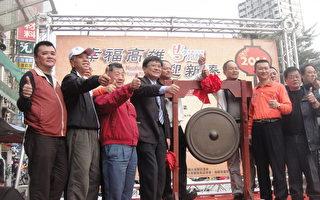 15日由高市经济发展局长曾文生局长(左四)与各商圈代表共同进行敲锣开卖仪式。(杨秋莲/大纪元)