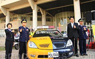 """彰化县警察局创意宣传车""""Politaxi Car""""亮相。(郭益昌/大纪元)"""