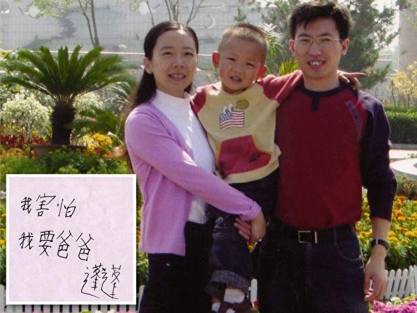 蓬蓬(中)一家人。在蓬蓬出生前一个月,爸爸孙景欢就因为修炼法轮功被中共非法抓走,直到他3岁大爸爸才回家。蓬蓬的最大心愿就是:蓬蓬、爸爸、妈妈三个人能永远在一起,警察不要抓走蓬蓬的爸爸妈妈!(明慧网)