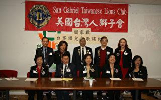 """图:美国台湾人狮子会,每年不遗余力举办台、客语童谣歌唱比赛,今年扩大举行,新创""""阖家欢""""组,欢迎全家报名参加。(袁玫/大纪元)"""