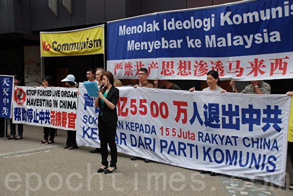 声援1亿5千5百万中国人退出中共组织集会现场。(张建浩/大纪元)