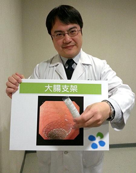 徐伟伦医师提出消化道支架缓解癌末肠阻塞。(徐乃义/大纪元)