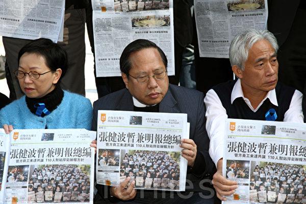 泛民主派議員和明報員工一起呼籲各界捍衛香港的新聞自由。(潘在殊/大紀元)
